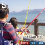カラフルに投げ釣り!OCEAN TOY 300/オーシャントーイ300/投げ/ファミリー/釣り/FIVE STAR/ファイブスター