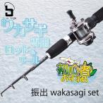 FIVE STAR/ファイブスター ワカサギセット110/初心者/釣り竿・糸付きリールセット