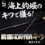 FIVE STAR/ファイブスター 釣堀HUNTERキワ 270/海上釣掘/防波堤/磯場/釣り