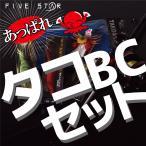 FIVE STAR/¥Õ¥¡¥¤¥Ö¥¹¥¿¡¼ ¤¢¤Ã¤Ñ¤ì¥¿¥³BC¥»¥Ã¥È/¥¿¥³¥¨¥®¥ó¥°/¥Ù¥¤¥È/¥»¥Ã¥È/Äà¤ê