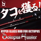 FIVE STAR/ファイブスター Octopus Hunter 180H 180HH/オクトパスハンター/タコ/釣り