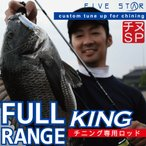 FIVE STAR/ファイブスター FULL RANGE KING 8.0F/フルレンジキング/チニング/海・河口/釣り