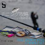 FIVESTAR/ファイブスター FULL RANGE KING チニングセット/黒鯛/クロダイ/チヌ/ルアー/釣り