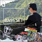 ╦▄╡дд╟╗╧дсдые╨е╣─рдъбкSPINING CAST TACKLE BASS SET/е╣е╘е╦еєе░е┐е├епеые╨е╣е╗е├е╚/е╣е╘е╦еєе░еъб╝еы/е╓еще├епе╨е╣/FIVESTAR/е╒ебеде╓е╣е┐б╝