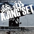 FIVE STAR/ファイブスター 鯵郎 AJING SET/アジロウアジングセット/ライトゲーム/アジング/釣り
