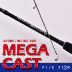 FIVESTAR/ファイブスター MEGA CAST 96MH/メガキャスト/ショアキャスティング/ショアジグ/青物釣