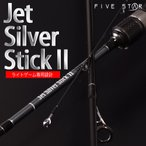 FIVE STAR/ファイブスター Jet Silver Stick II56/ジェットシルバースティック/アジング/メバリングロッド