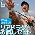 FIVE STAR/ファイブスター リアドラグお試しセット/投げ釣り/キス/カレイ/リアドラグ/釣り