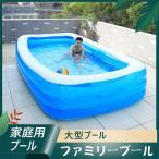 大型プール ファミリープール 水あそび レジャープール 家庭用プール キッズ 子ども キッズプール JYSC-01