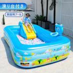 プール 家庭用 滑り台 大型 子供 ファミリープール ビニールプール 滑り台付き キッズ 子ども キッズプール 家庭用プール JYSC-04
