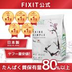 プロテイン ホエイ 女性 ダイエット 砂糖不使用 無添加 安い まとめ買い 美容 WPC 50代 FIX IT THINK SIMPLE 1kg
