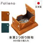 (訳あり品)財布 メンズ 二つ折り 日本製 フォリエノ Folieno 本革 カーフ スウェード U字ファスナー 二つ折り財布 キャメル ブラック ネイビー グリーン