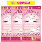 ピンク マスク 5枚入り×3個セット エスパック株式会社 メール便対応品