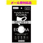 ECOMAエコマ スポーツマスク ラージ 1枚入 メール便限定送料無料品