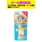 【限定品】資生堂 アネッサ パーフェクトUV スキンケアミルク ミニ 限定シークレットボトル 20ml  メール便対応品 おひとり様2点限り
