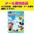 ディズニー こども不織布マスク ミッキー&ミニー 5枚入 横井定・日本マスク  メール便対応品