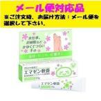 エマゼン軟膏 10g(指定第2類医薬品) 大正製薬 メール便対応品