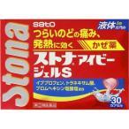 ストナアイビージェルS 30カプセル(指定第2類医薬品) 佐藤製薬