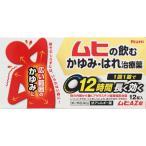 ムヒAZ錠 12錠 (第2類医薬品) 池田模範堂