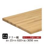 ショッピング材 タモ集成材 フリー板 厚み15mm×巾600mm×長さ3000mm  重さ17.6kg