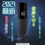 温度計 非接触型 非接触温度計 おすすめ 正確 日本製 センサー搭載 検温器 お でこで測る温度計 赤外線 非接触電子温度計 額温度計 1秒高速温度測定 在庫あり