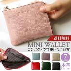 ミニ財布 本革 L字ファスナー レディース コンパクト コインケース 二つ折り 革 薄い 軽量 柔らかい 財布 おしゃれ スリム 送料無料 小銭入れ 安い プチプラ