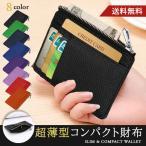 ミニ財布 薄型 カードケース 使いやすい プチプラ ファスナー コインケース 本革 小銭入れ キャッシュレス 財布 メンズ レディース 札入れ