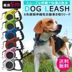 犬 伸縮リード 犬用 5m おしゃれ 人気 おすすめ かわいい 中型犬 大型犬 小型犬 長い フック