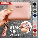 ミニ財布 ミニウォレット おしゃれ かわいい レディース 小銭入れ コインケース コンパクト 安い ラウンドファスナー 軽量 送料無料