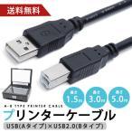 プリンターケーブル 1.5m USB USB2.0 長さ