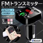 FMトランスミッター Bluetooth 5.0 シガーソケット ハンズフリー通話 車中泊 USB充電 iPhone Android 12V 24V