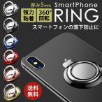 バンカーリング スマホリング ホールドリング スマホスタンド iPhone 全機種対応 落下防止 薄型 スマホスタンド 回転 Xperia Galaxy iPad iPod
