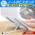 ノートパソコンスタンド 折りたたみ pcスタンド 10段階 7段階 肩こり 冷却 折りたたみ式 スタンド