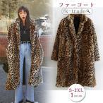 毛皮コート レディース ヒョウ柄 アウター フェイクファー カジュアル ゆったり ロングコート 着痩せ 長袖 暖か 秋 冬 おしゃれ
