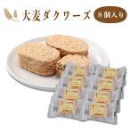 [栃木県産品 足利市] 大麦工房ロア 大麦ダクワーズ 8個入り