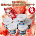 青木の森カフェ 栃木のミルクといちごのジェラート 6個入りセット FN06K