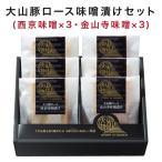 大山豚 ロース 味噌漬け 2種6個セット [鳥取県 米子市] FN0BK