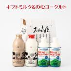 白バラ牛乳 ギフトミルク&のむヨーグルト [鳥取県 琴浦町] FN0D5