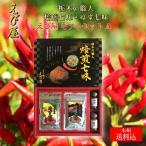 栃木の職人 焙煎七味・ゆず七味 えび屋 ギフトセットA