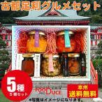 <ふ〜でゅ〜す 5種グルメセット>[本州送料無料][栃木県産品足利市]