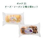 手づくりパンポルテ21 チーズ・レーズン2種6個セット[栃木県産品 足利市] FN01R