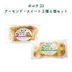 手づくりパンポルテ21 アーモンド・スイート2種6個セット[栃木県産品 足利市] FN01W