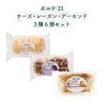 手づくりパン ポルテ21 チーズ・レーズン・アーモンド3種6個セット[栃木県産品 足利市] FN01S