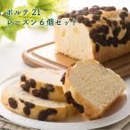 手づくりパン ポルテ21 レーズン6個セット[栃木県産品 足利市] FN01Q