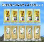 野州支那そば&山芋そば10食セット 栃木県産品 那須塩原市  FN076