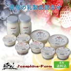 ジョセフィンファーム 農場の乳製品詰め合わせ FN02C
