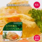 比内地鶏のコンソメじゅれ 缶詰 8缶セット 非常食 常温3年保存 こまち食品 [秋田県 三種町]