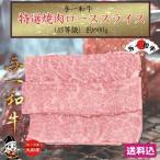 与一和牛 特選焼肉用ローススライス A5等級 600g  [栃木県産品 大田原市] FN054
