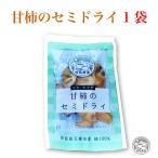 西岡農園 奈良・西吉野 甘柿のセミドライ 1袋 おためしワンコイン [奈良県 五條市]