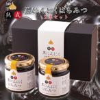 熟成 黒にんにく 蜂蜜漬け セット FN064